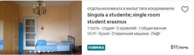 Singola a studente; single room student erasmus.jpg
