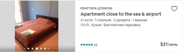 Apartment close to the sea & airport.jpg