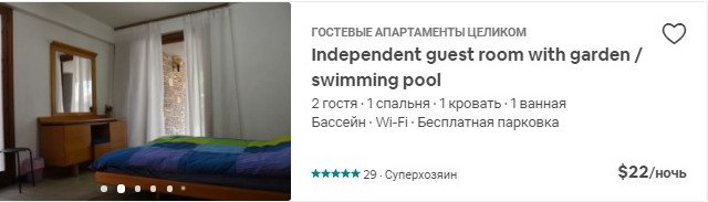 Independent guest room with garden swimming pool.jpg