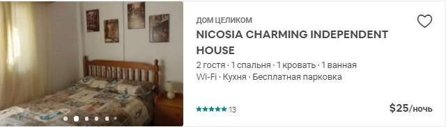 NICOSIA CHARMING INDEPENDENT HOUSE.jpg