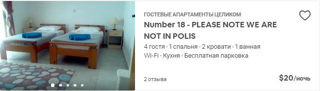 Number 18 - PLEASE NOTE WE ARE NOT IN POLIS.jpg