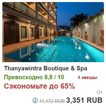 Thanyawintra Boutique & Spa.jpg