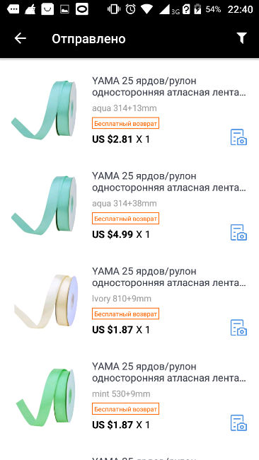Ленты 0,01$ aliexpress.png