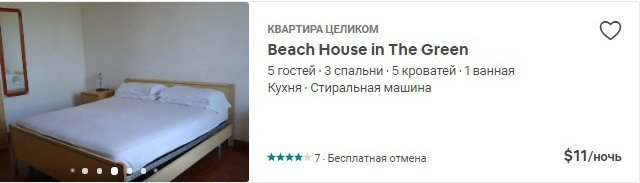 Beach House in The Green.jpg